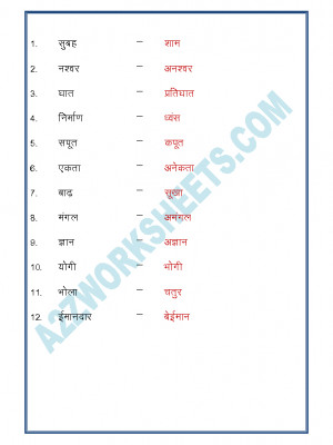 Hindi Grammar- Vilom (Opposites)-12