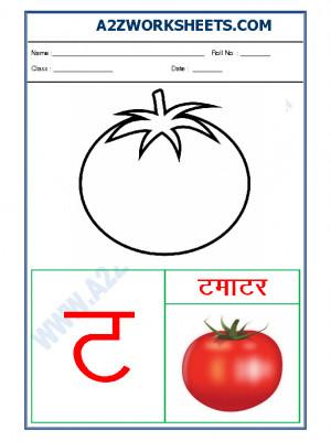 Hindi varnmala - Akshar ta (ट)