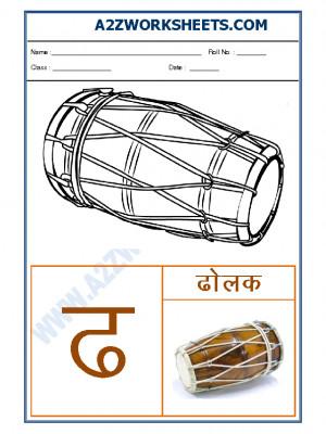 Hindi varnmala - Akshar dha (ढ)