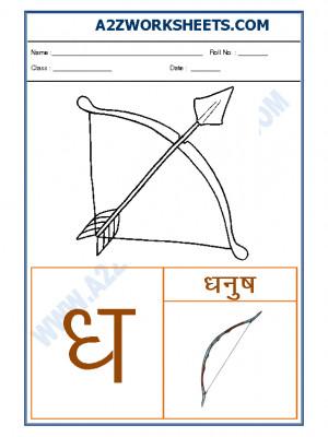 Hindi varnmala - Akshar dhaa (ध)