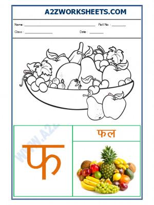 Hindi varnmala - Akshar pha (फ)