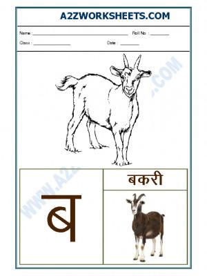 Hindi varnmala - Akshar ba (ब)