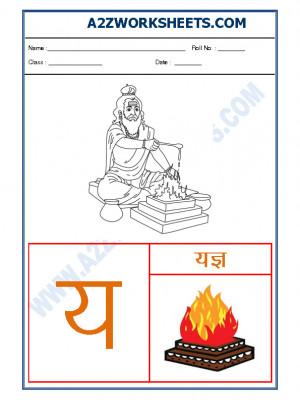 Hindi varnmala - Akshar ya (य)
