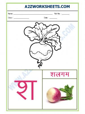Hindi varnmala - Akshar sha (श)