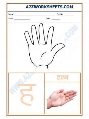Hindi varnmala - Akshar ha (ह)