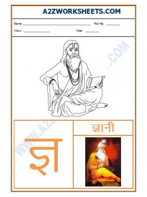 Hindi varnmala - Akshar gya (ज्ञ)