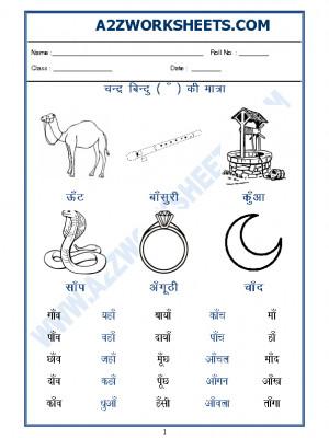 Hindi Worksheet - chander bindu ki matra-01 (चंद्रबिंदु वाले शब्द)