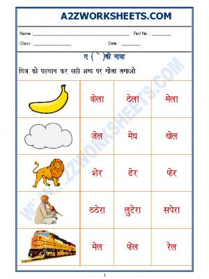 Hindi Worksheet - 'ae' ki matra