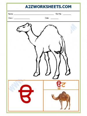 Punjabi Language - Akhar uda