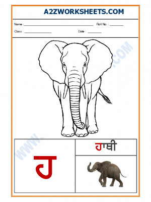 Punjabi Language - Akhar haha