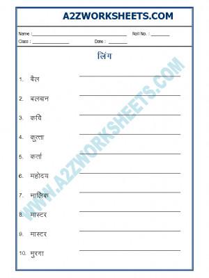 Hindi Grammar- Ling Badlo (gender)-03