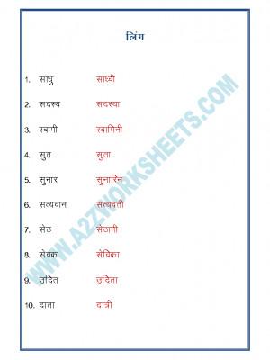 Hindi Grammar- Ling Badlo (gender)-08