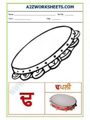Punjabi Language - Akhar dhadda