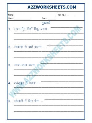 Hindi Grammar- Muhavare (Idioms -हिंदी मुहावरे और अर्थ)-01