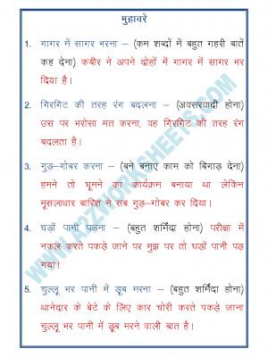 Hindi Grammar- Muhavare (Idioms)-03