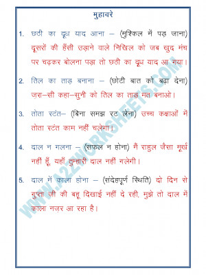 Hindi Grammar- Muhavare (Idioms)-04