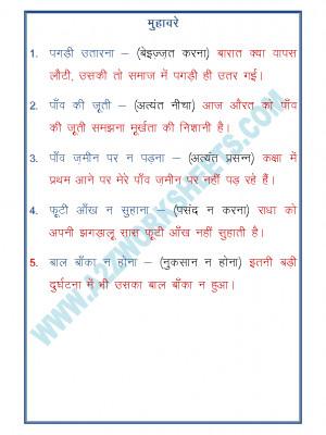 Hindi Grammar- Muhavare (Idioms)-06