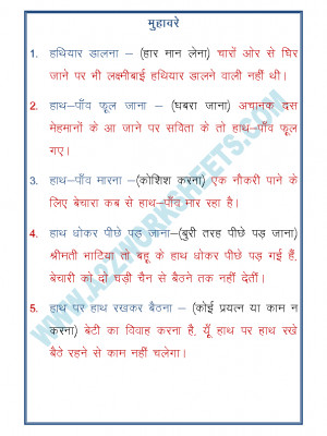 Hindi Grammar- Muhavare (Idioms)-10