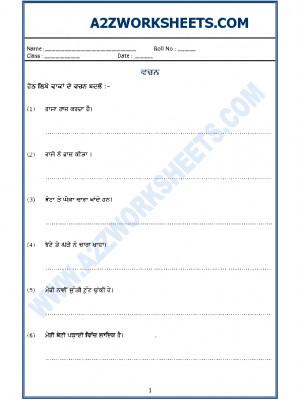 Punjabi Grammar - Vachan Baldo (Change the Number)