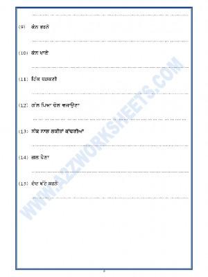 Punjabi Grammar - Muhavare (Idioms in Punjabi)