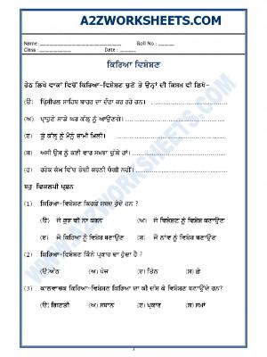 Punjabi Grammar - Kriya Visheshan (Adverbs in Punjabi)