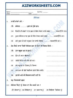 Punjabi Grammar - Sabandak in Punjabi
