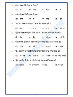 Punjabi Grammar - Yojak in Punjabi