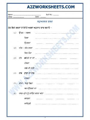 A2zworksheets Worksheet Of Punjabi Grammar Bahu Arthak Shabad In Punjabi Punjab Grammar Worksheets Punjabi Language
