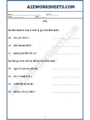 Punjabi Grammar - Kaal (Tenses)