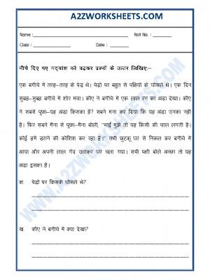 Hindi - Unseen Passage in Hindi-11