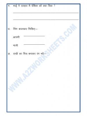 Hindi - Unseen Passage in Hindi-12