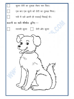 Hindi - Kahani banao (Story Writing)