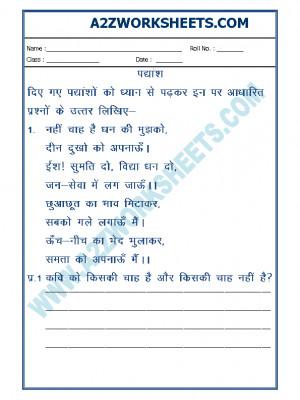 Apathit Gadyansh - 01