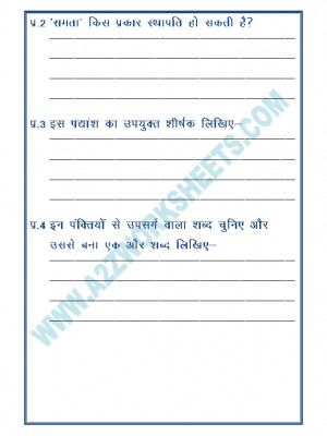 NCERT Solutions for Cl 7 Hindi Chapter 21   अपठित additionally हमारी हिंदी  worksheet of Apathit gadyansh further Apathit gadyansh practice worksheet cl three besides Hindi worksheets for cl 3 cbse board  175884   Worksheets library likewise  further Gadyansh likewise Hindi   Unseen Page in Hindi   Worksheets   Pinterest   Hindi in addition Apathit Gadyansh   recipesvideo info further हमारी हिंदी  worksheet of Apathit gadyansh in addition Download NCERT CBSE Book  Cl 4  Hindi  Rimjhim likewise हमारी हिंदी  Worksheet of Apathit gadyansh together with Apathit Gadyansh Kosh Abhyash Pustika  Cl  2   IN HINDI   Buy likewise Kendriya Vidyalaya 3 BRD Chandigarh together with A2Zworksheets  Worksheets of Language   Hindi   Unseen Page additionally  additionally ICSE Hindi Question Paper for Cl 10   2016. on apathit gadyansh in hindi worksheets