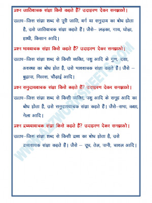 Hindi Grammar - Sangya