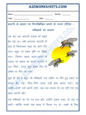 Short Story in Hindi with Exercise (Kahani)-01