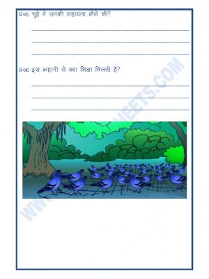 Short Story in Hindi with Exercise (Kahani)-02