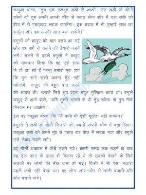 Short Story in Hindi with Exercise (Kahani)-03