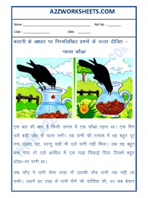 Short Story in Hindi with Exercise (Kahani)-02