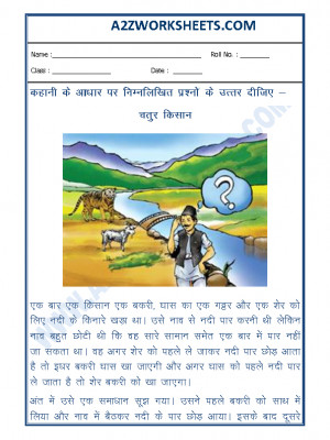Short Story in Hindi with Exercise (Kahani)-04