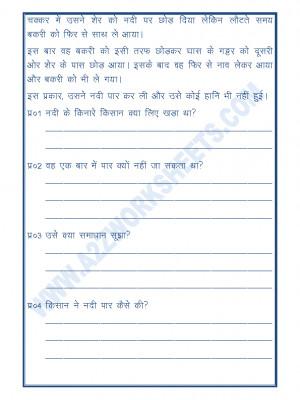Short Story in Hindi with Exercise (Kahani)-04