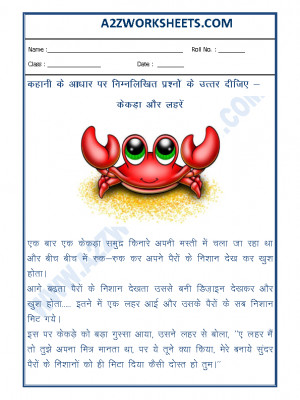Short Story in Hindi with Exercise (Kahani)-05