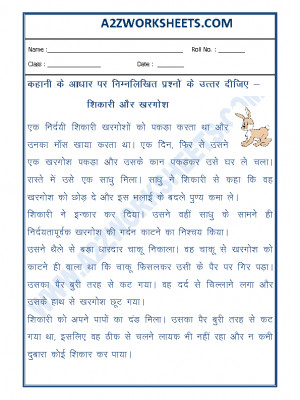 Short Story in Hindi with Exercise (Kahani)-06