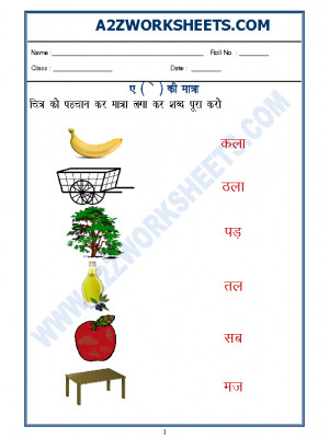 Hindi Worksheet - 'ae' ki matra-04