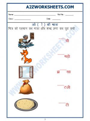 Hindi Worksheet - 'o' ki matra-03