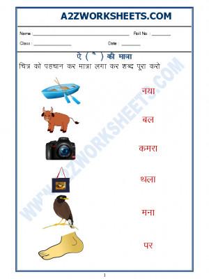 Hindi Worksheet - 'aae' ki matra-03