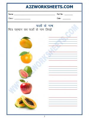 Hindi Worksheet - Name of Fruits in Hindi