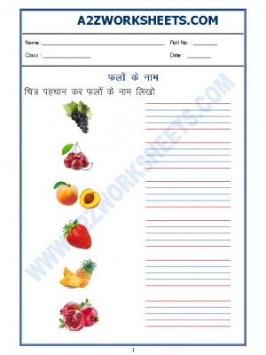 Hindi Worksheet - Name of Fruits in Hindi - 02