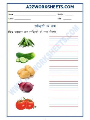 Hindi Worksheet - Name of Vegetables in Hindi-01