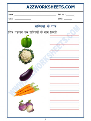 Hindi Worksheet - Name of Vegetables in Hindi-02